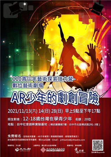 110年青少年藝術探索培力營:AR少年的劇創冒險