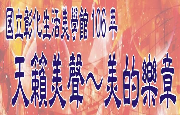 國立彰化生活美學館106年天籟美聲~美的樂章系列活動「音樂賞析講座」