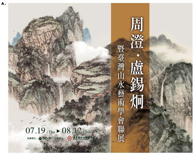 周澄、盧錫炯暨台灣山水藝術學會聯展