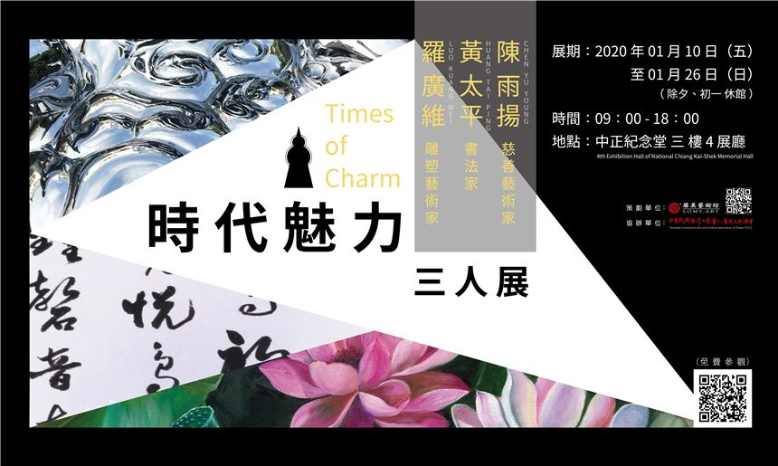 時代魅力三人展—黃太平/陳雨揚/羅廣維(免費參觀)