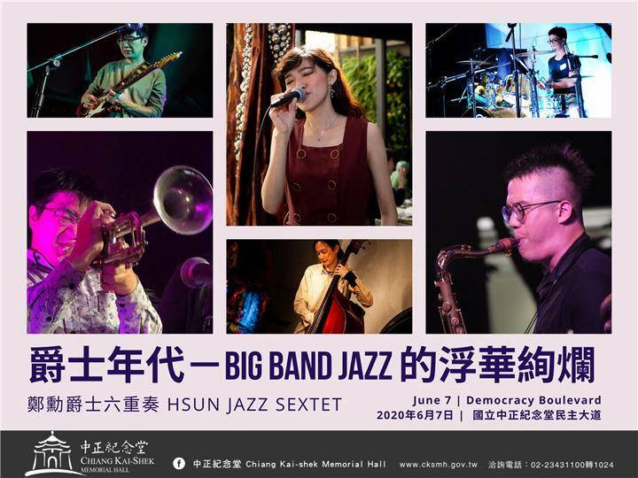 鄭勳爵士六重奏【爵士年代─Big Band Jazz的浮華絢爛】(藝直播)