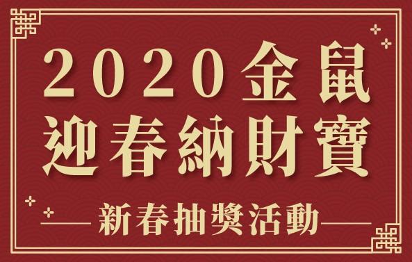 2020金鼠迎春納財寶-新春抽獎活動