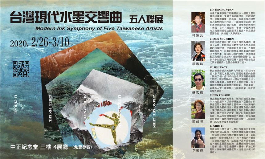 A Symphony of Taiwanese Modern Ink Wash(Free Admission)