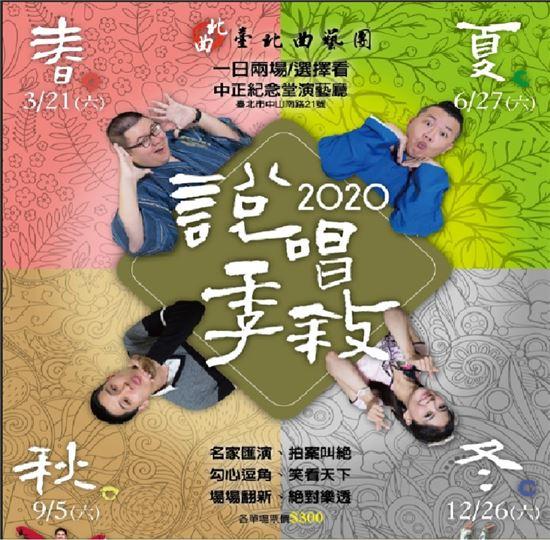 台北曲藝團2020說唱季敘