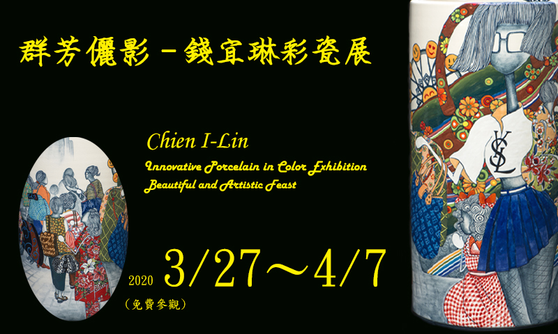 The Beautiful, The Wise— Chien I-lin Solo Exhibition(Free Admission)