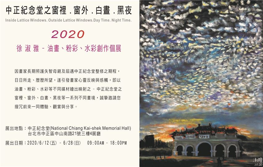 An Exhibition of the Oil Paintings, Pastels, and Watercolors of Hsu Shu-ya(Free Admission)