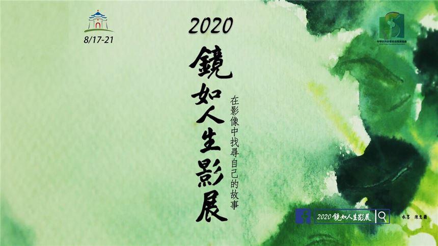 2020鏡如人生影展(免費參加)