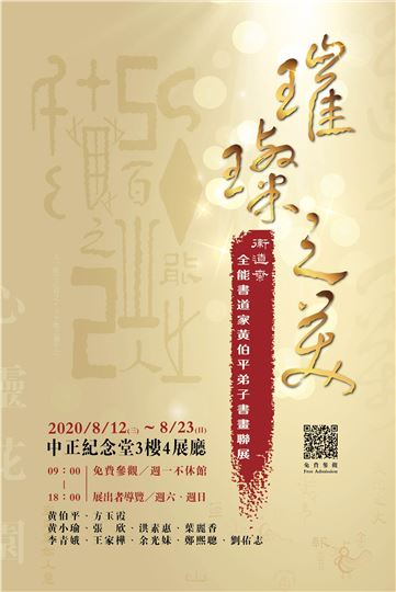 """""""Resplendent Beauty"""" Painting and Calligraphy Exhibition(Free Admission)"""