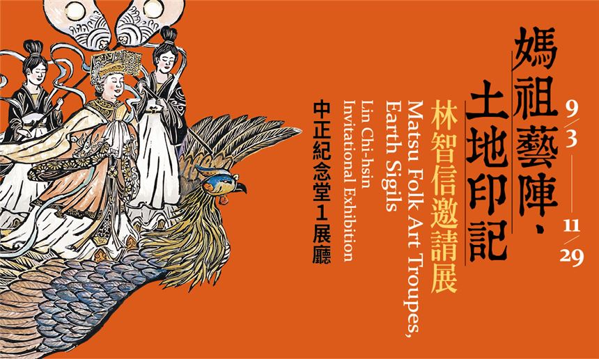 Matsu Folk Art Troupes, Earth Sigils—Lin Chi-hsin Invitational Exhibition(Free Admission)