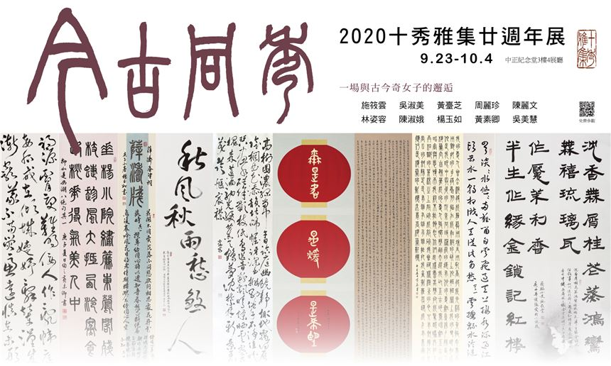 Old and New at Once—Shixiu Yaji 20th Anniversary Exhibition(Free Admission)