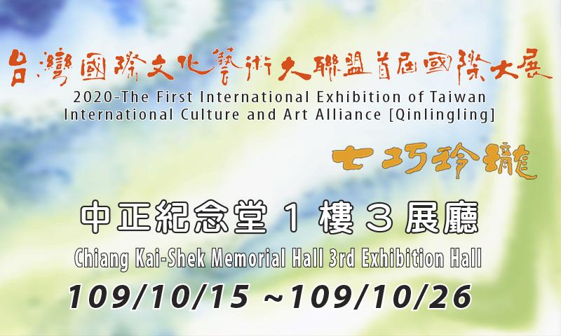 2020台灣國際文化藝術大聯盟首屆國際大展 [七巧玲瓏 ](免費參觀)