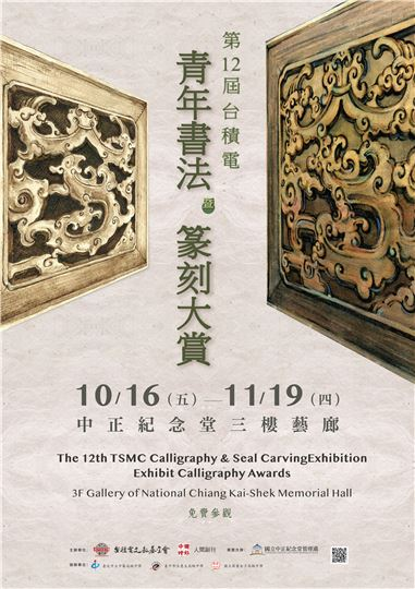 12th TSMC Youth Calligraphy and Seal-Carving(Free admission)
