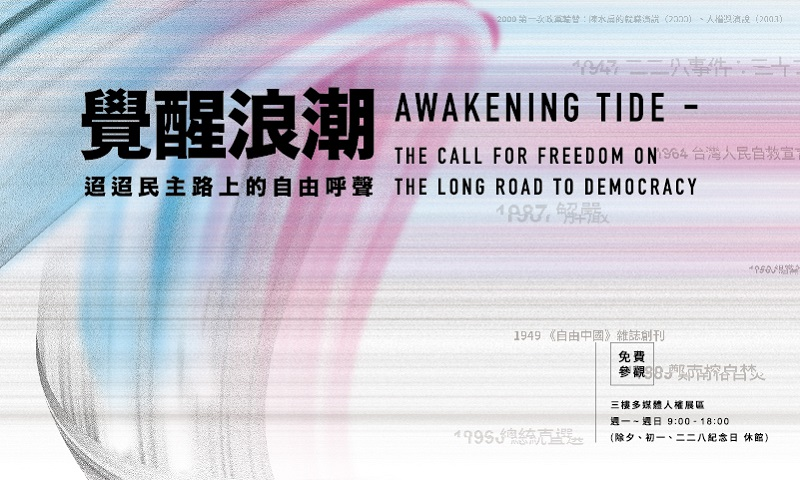 Awakening Tide – The Call for Freedom on the Long Road to Taiwan Democracy(Free Admission)