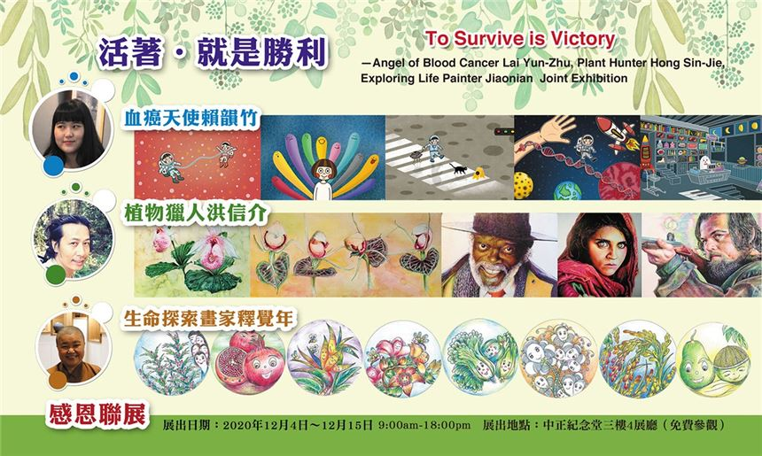 "Living Is a Victory—A Joint Exhibition by ""Leukemia Angel"" Lai Yun-chu and ""Plant Hunter"" Hung Hsin-chieh (Free Admission)"
