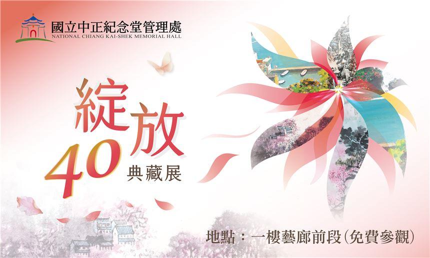 「綻放40─中正紀念堂典藏展」(免費參觀)