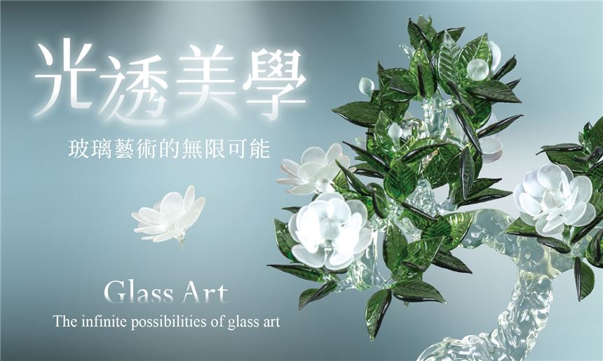Aesthetics in Transparency – Infinite Possibility of Glass Art (Free Admission)