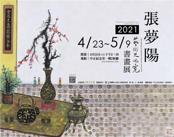 藝術天地寬─張夢陽書畫展(免費參觀)