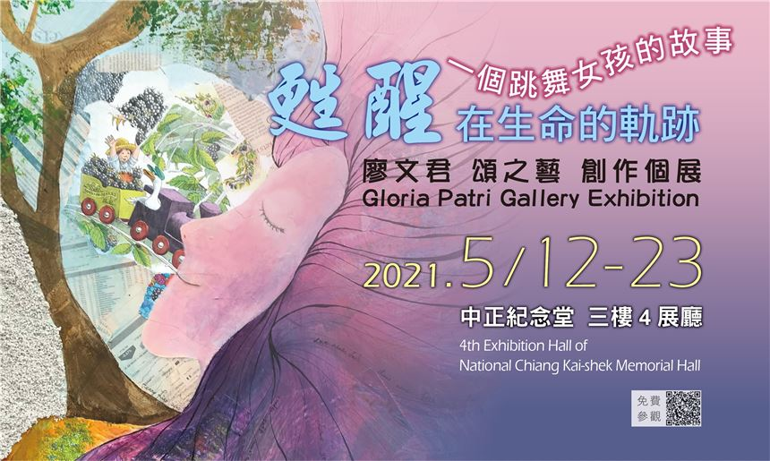 Jenny Liao Solo Exhibition: Awakening—In the Tracks of Life(Free Admission)
