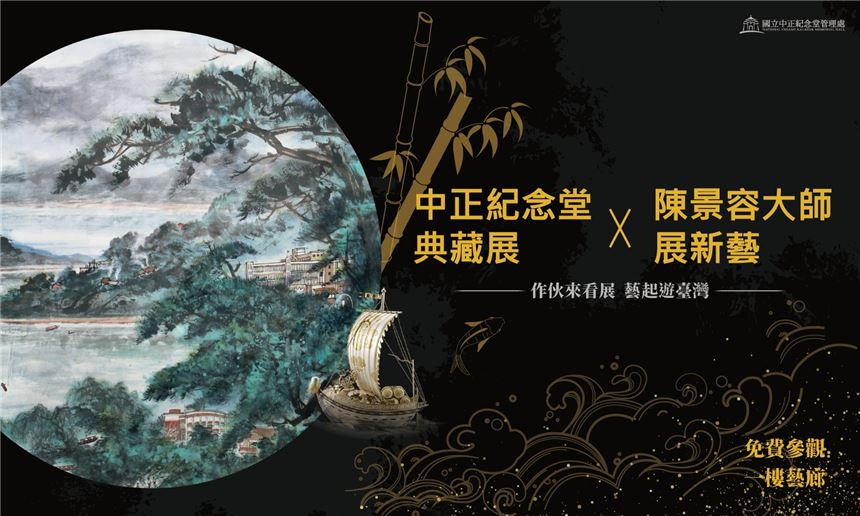 20210801-20210928 Chiang Kai-shek Memorial Hall Collection Exhibition X Chen Ching-Jung's Exhibition