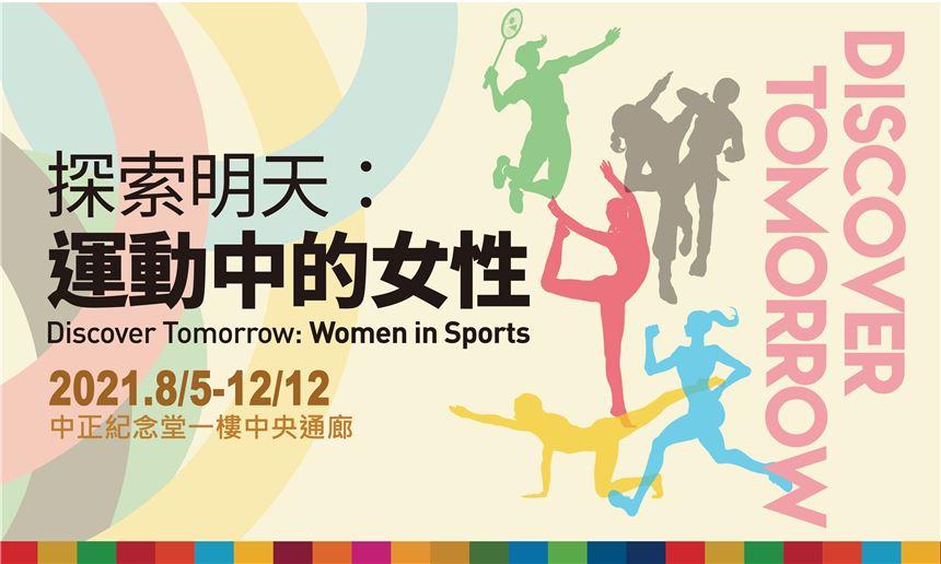 探索明天-運動中的女性(免費參觀)