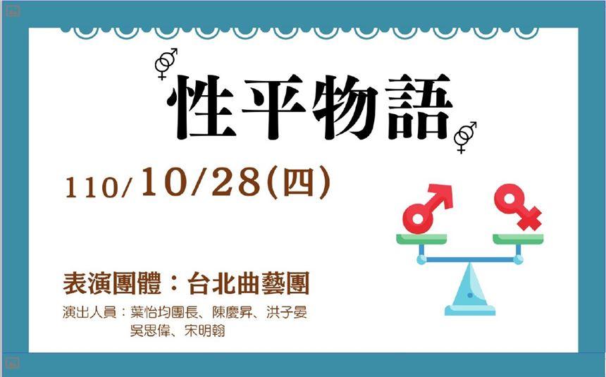 台北曲藝團「性平物語」(校外教學免費觀賞)