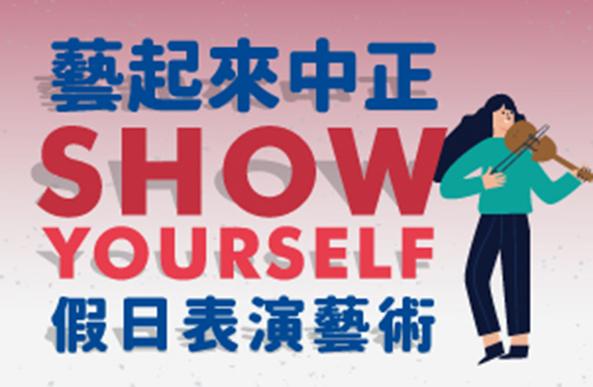藝起來中正─108.12.28臺北市立大學管樂社