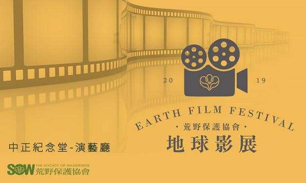 2019地球影展
