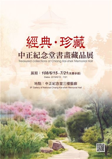 經典‧珍藏─中正紀念堂書畫藏品展(免費參觀)