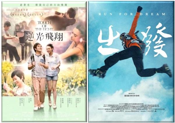 「性別平等暨友善平權」電影欣賞-『逆光飛翔』(免費參加)