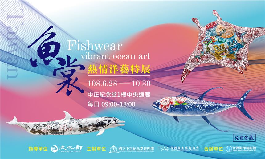 魚裳-熱情洋藝特展(免費參觀)
