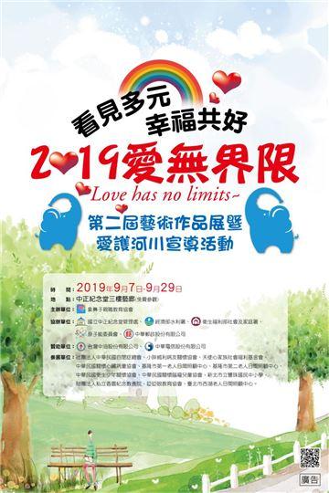 2019 Love has no limits (Free Admission)
