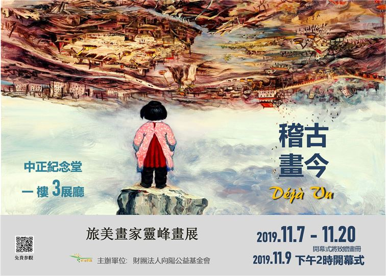 Studying the Old to Paint the New—US-based Painter Prof.James Su's First Exhibition in Taiwan (Free Admission)