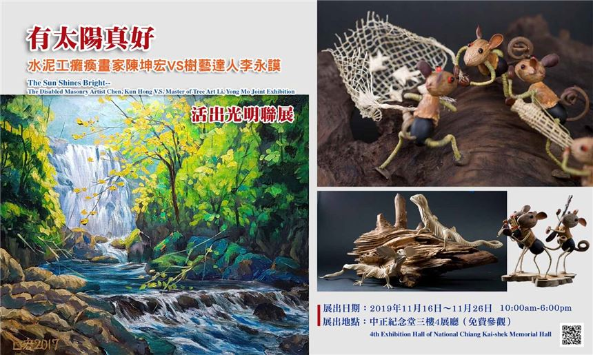 It's Good to Have Sunlight—Joint Exhibition by Paralyzed Cement Worker turned Painter Chen Kun-hong and Tree Bark Artist Li Yung-mo (Free Admission)