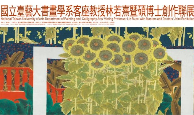 National Taiwan University of Arts Department of Painting and Calligraphy Art Visiting Professor Lin Ruo-xi and Graduate Students Joint Exhibition(Free Admission)