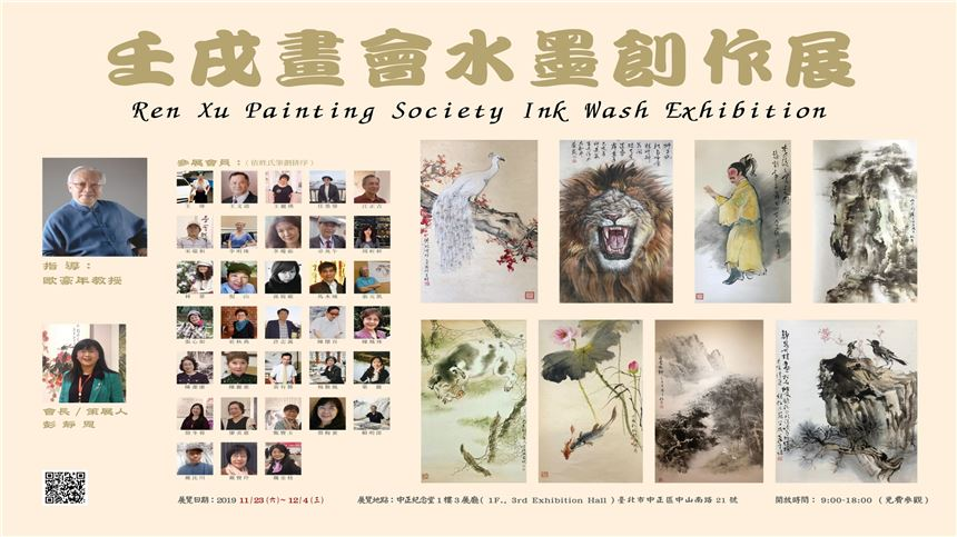 Ren Xu Painting Society Ink Wash Exhibition