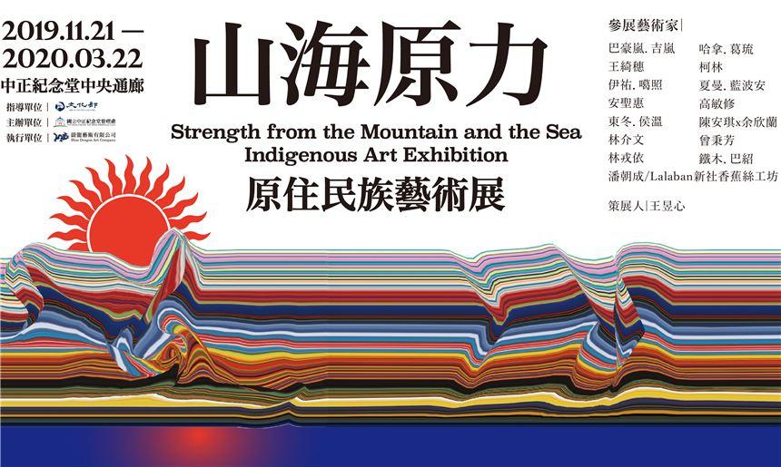 山海原力—原住民族藝術展(免費參觀)
