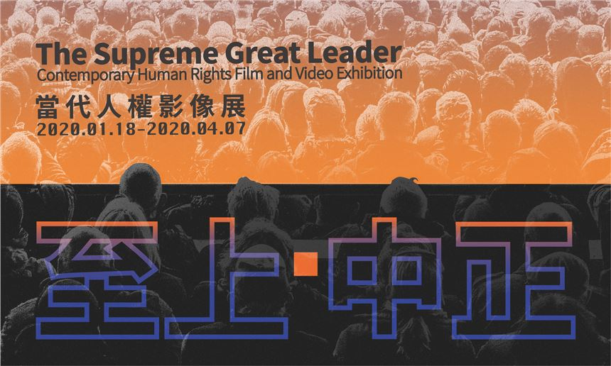 The Supreme Great Leader-Contemporary Human Rights Film and Video Exhibition (Free Admission)