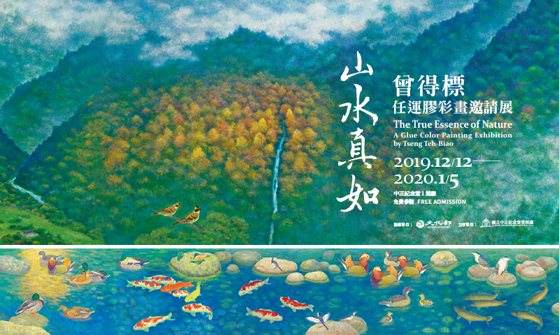 The True Essence of Nature-A Glue Color Painting Exhibition by Tseng Teh-Biao