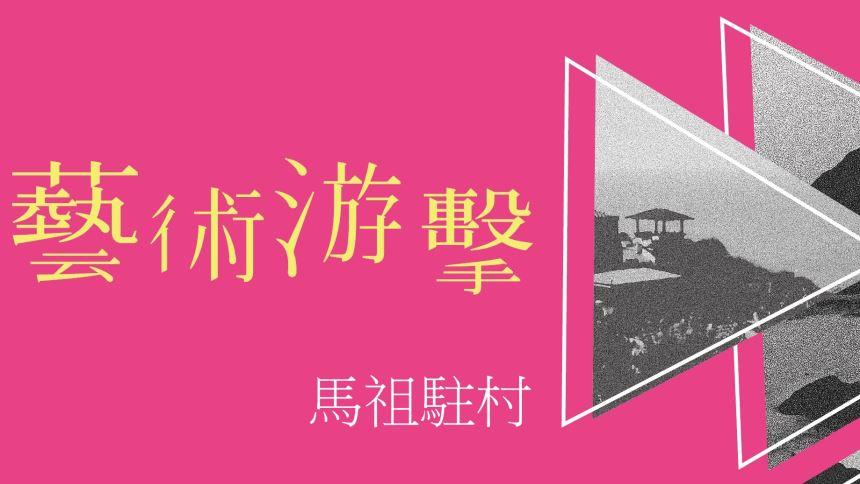 109年「藝術游擊」藝術家馬祖駐村