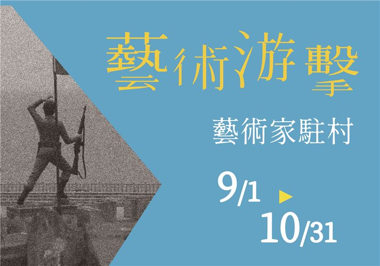 110年 「藝術游擊」藝術家馬祖駐村