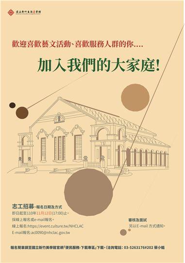 110年國立新竹生活美學館志工招募