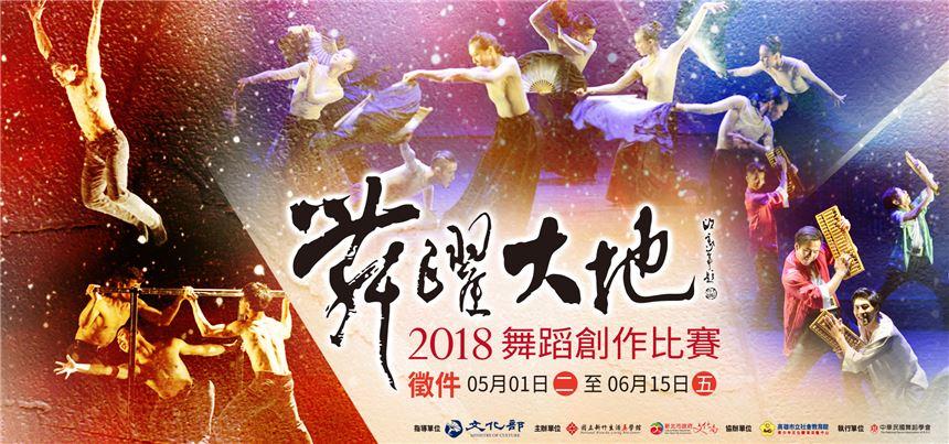 2018舞躍大地舞蹈創作比賽徵件活動