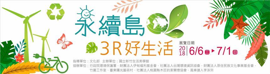 永續島〜3R好生活