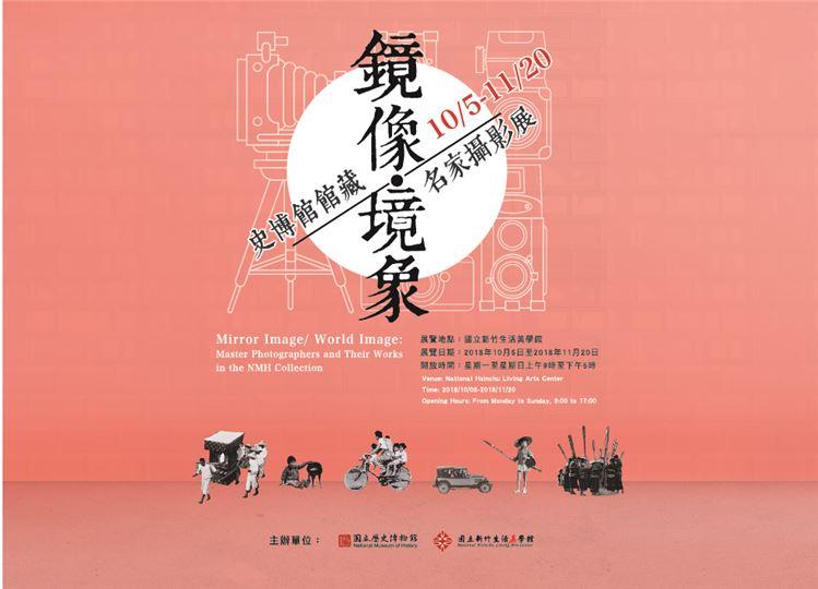 實境環景線上展廳-「鏡像·境象—史博館館藏名家攝影展」