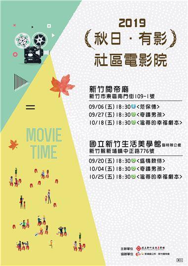 2019 秋日‧有影~社區電影院