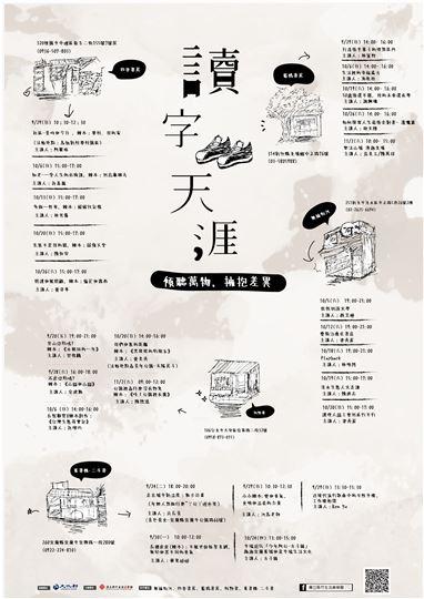 閱讀植根—讀字走天涯【臺北市場次】