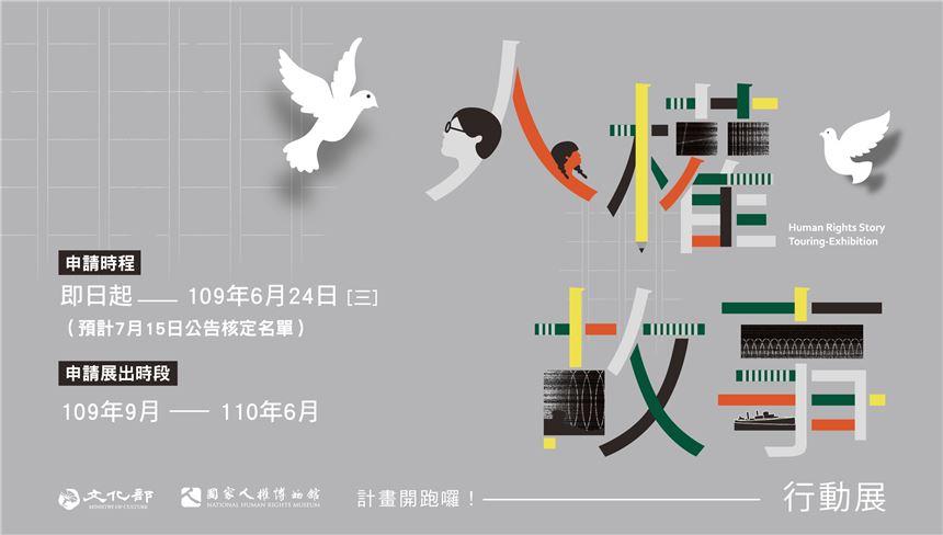 109年度人權故事行動展,即日起開放申請至6月24日止