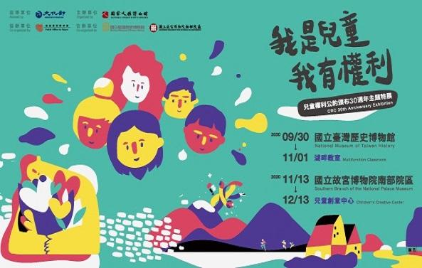 我是兒童 我有權利-兒童權利公約頒布30週年主題特展到台南、嘉義辦理巡迴展