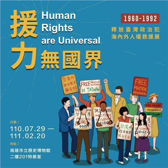 釋放台灣政治犯-海內外人權救援展(1960-1992)