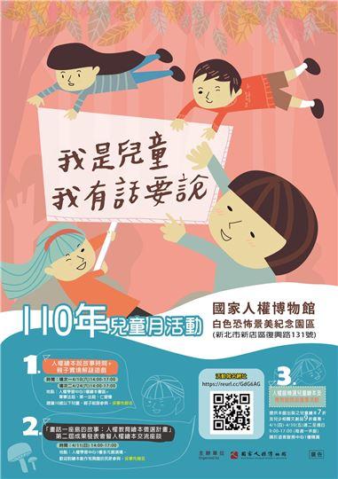 110年兒童月活動
